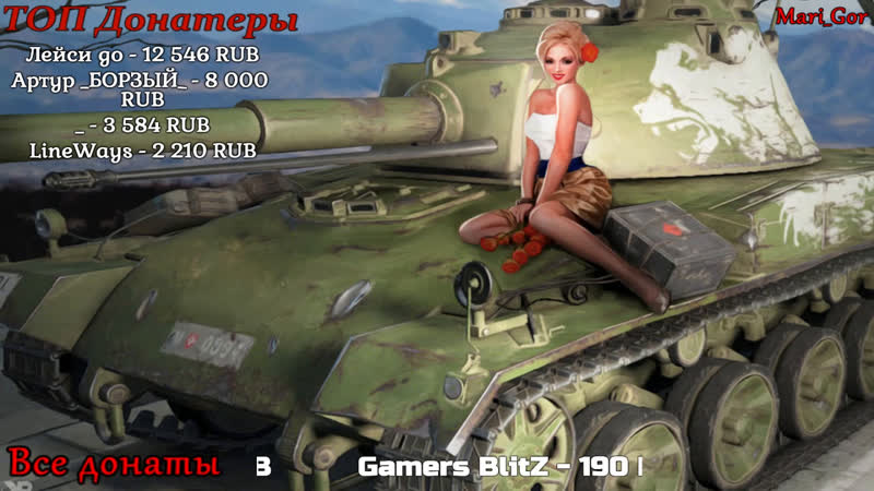 Мега танкистка в World of Tanks Blitz