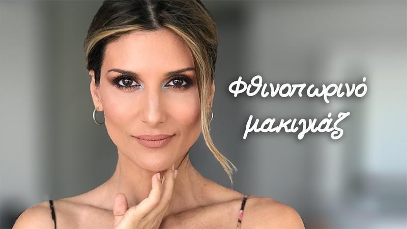 Το Φθινοπωρινό μου μακιγιάζ | Roula Stamatopoulou