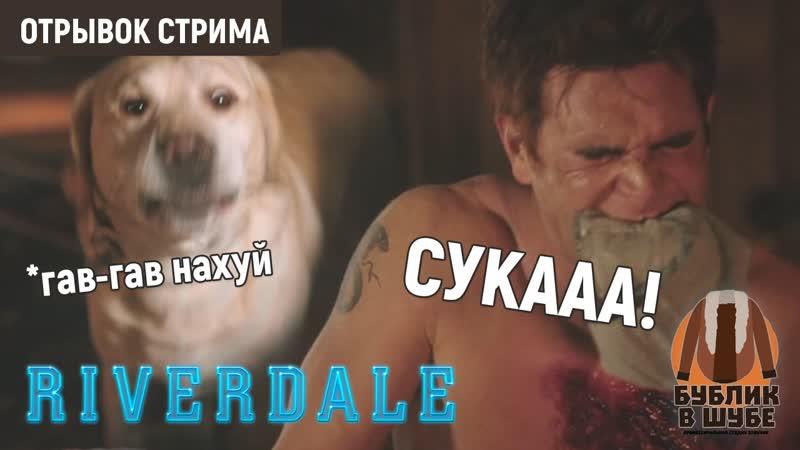 Пёс Арчи Эндрюса напугал его до усрачки смотреть до конца Ривердэйл Riverdale