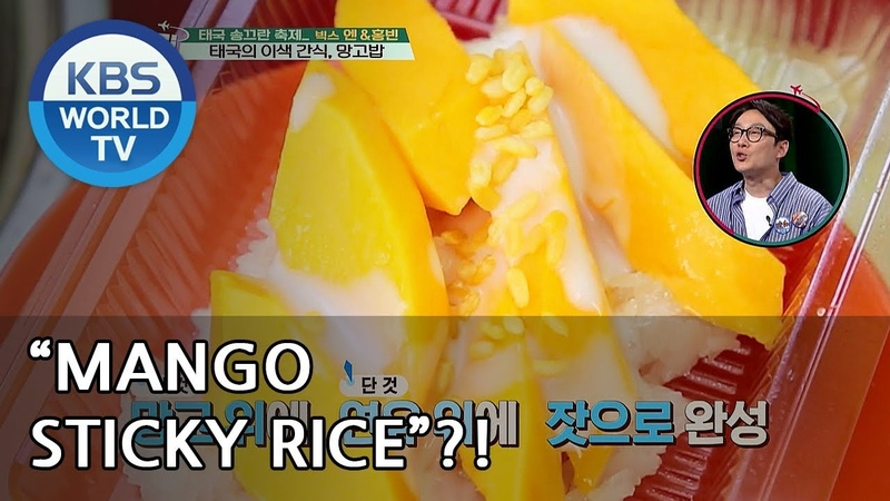 Hongbin X N 's first time eating Mango sticky rice XD [Battle Trip/2018.06.10]
