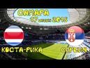 Самара Антураж матча Коста Рика Сербия 0 1 Самара Арена