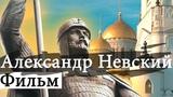 12 сентября АЛЕКСАНДР НЕВСКИЙ. Фильм