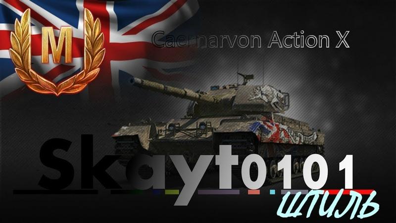 Skayt0101 • Caernarvon Action X ( ШТИЛЬ ) Master☺