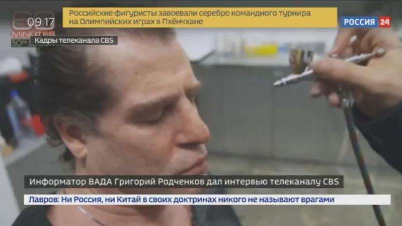 Новости на Россия 24 • Родченков изменил внешность, но показал ее на весь мир