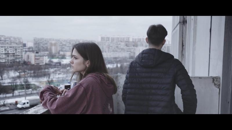 Сны и кофе feat. a.north - Мы остаёмся (Official Video)