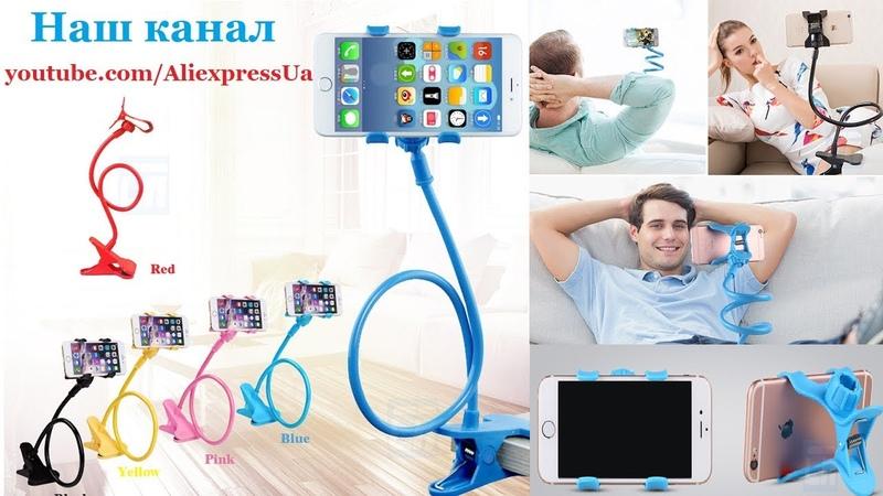 Крепление подставка держатель для телефона и планшета Китай
