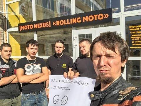 Закрытие салона [Moto Nexus]. Что вообще дальше?
