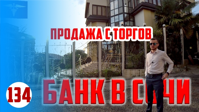 Продаётся здание под бизнес. недвижимость Сочи 2018 / группа вк- Новостройки в Сочи | Недвижимость