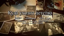 Куда уходит детство - фото из семейного архива. Ленинград 50-е годы. Видео - Александр Травин