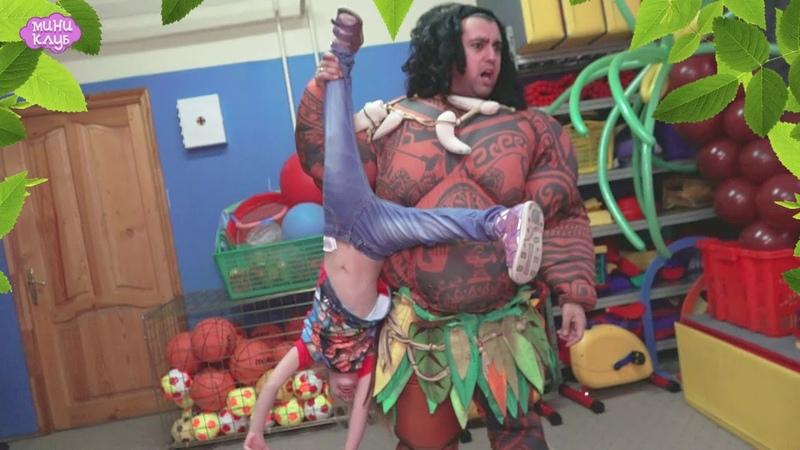 Аниматор Моана и аниматор Мауи агентство праздников Миниклуб