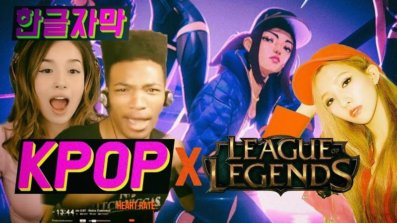 [한글자막] 롤 스킨테마곡에 한국 걸그룹이 KDA POPSTARS 해외반응