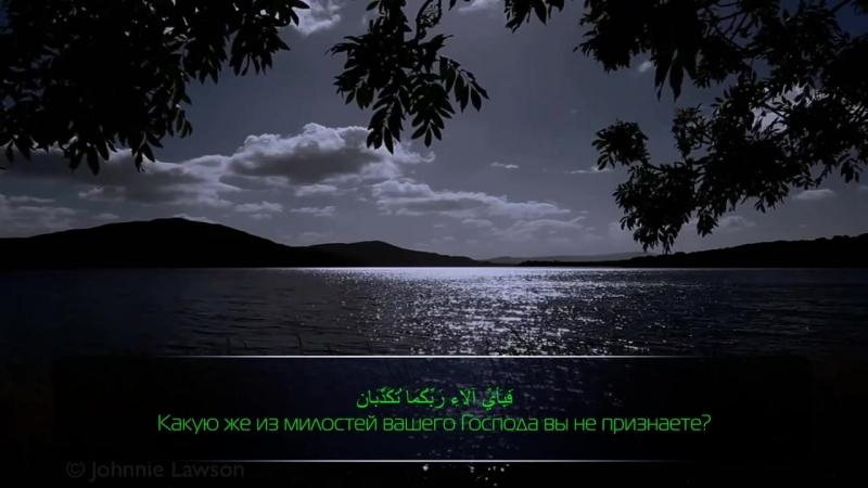 ᴴᴰ Ибрахим аль-Джибрин «Сура Ар-Рахман»