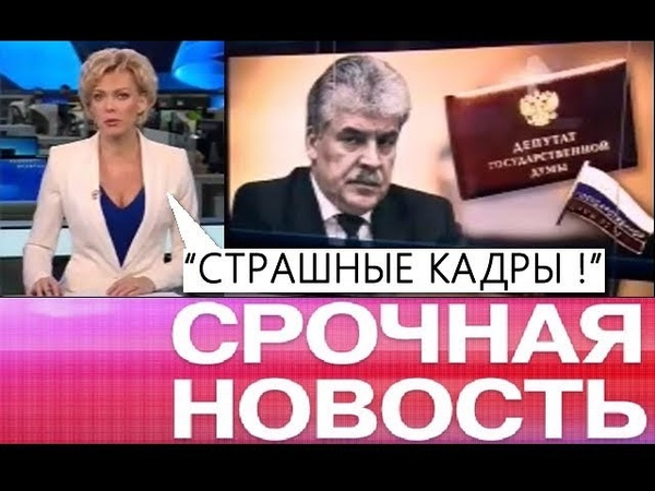 В топе новостей: Грудинин, Третьяковка - перфоманс в cтpингax, Украина - выборы на грани срыва