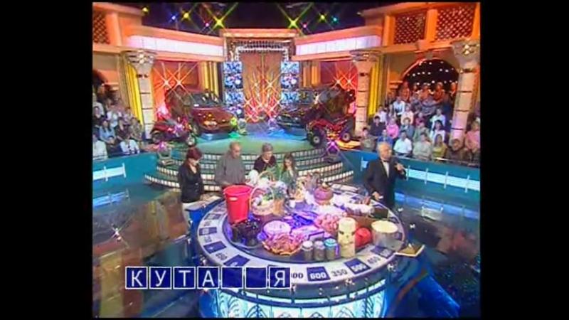 Поле чудес Первый канал 28 07 2006