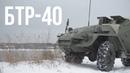 Стратегия Экспансия. Первый советский бронетранспортер БТР-40