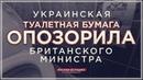 Украинская туалетная бумага опозорила британского министра Руслан Осташко