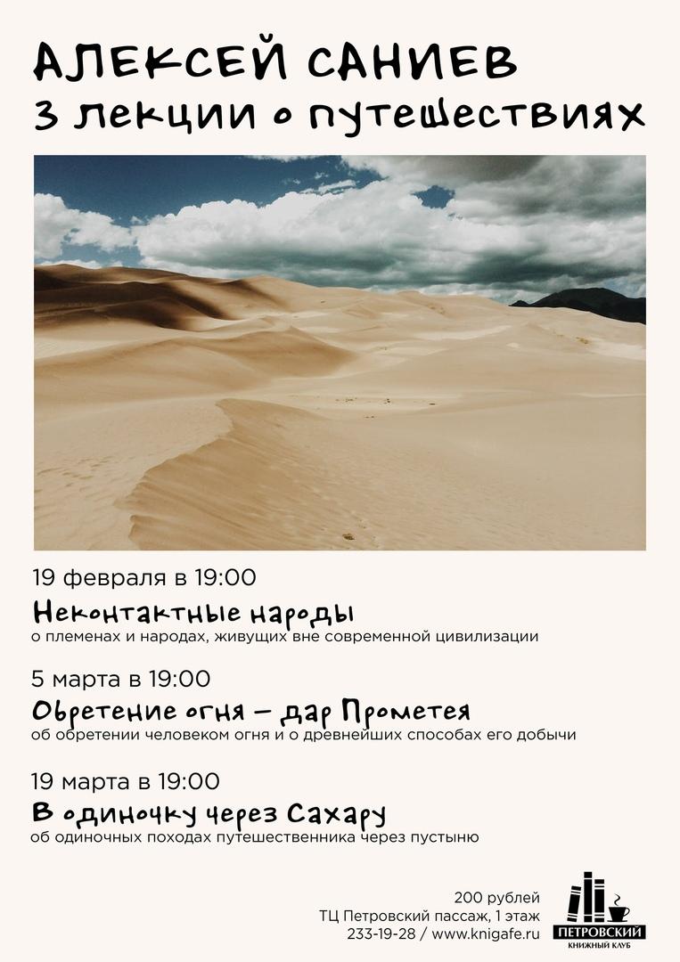 Афиша Воронеж 19/02 :: Три лекции Алексея Саниева