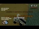 GTA: San Andreas(26) - Миссии в карьере и налет на завод Синдакко