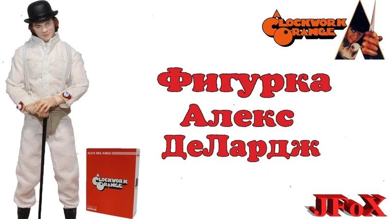 Фигурка Алекса ДеЛарджаMEZCO A Clockwork Orange Alex DeLarge Figure