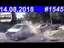 ДТП 14.08.2018 ВИДЕО №1545