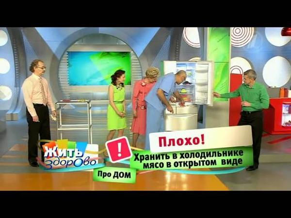 Самые грязные места на кухне Холодильник