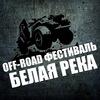 "OFF-ROAD соревнования ""Белая Река"""