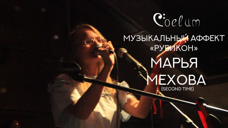 Coelum: Музыкальный аффект «Рубикон» - Марья Мехова (second time)