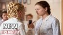 Премьера 2016 переубедила всех вокруг! ПОСЛЕДНИЙ ХОД КОРОЛЕВЫ Русские мелодрамы HD, фильмы новинки