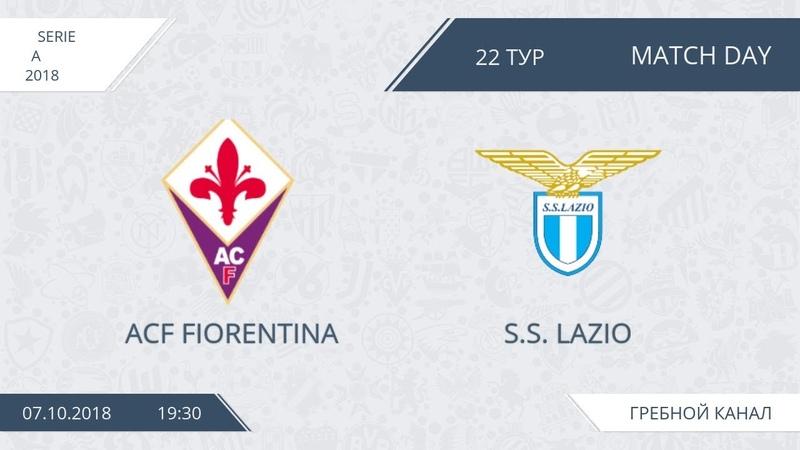ACF Fiorentina 05 S.S. Lazio, 22 тур (Италия)