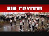 Выступление 312 группы