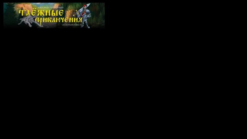 Live: Таёжные приключения (сказочная повесть)