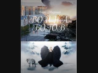 трейлер к книге Война Богов - Марка Мирного