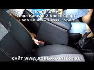 Подлокотник Лада Калина 2 Кросс Спорт Lada Kalina 2 Cross - Sport