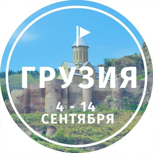 Афиша Тольятти ЛУЧ / Путешествие в Грузию!
