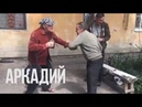 Workshop Аркадия Давидовича 88 лет, втирая дичь