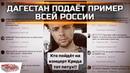Дагестан подаёт пример всей России: Бойкот Криду и Тимати!
