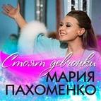 Мария Пахоменко альбом Стоят девчонки