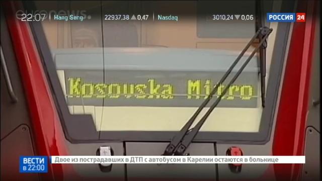 Новости на Россия 24 • Поезд Белград-Косово остановили из-за угрозы теракта