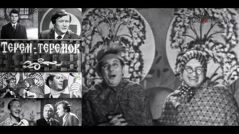 Терем- теремок 1971, СССР, музыкальная комедия