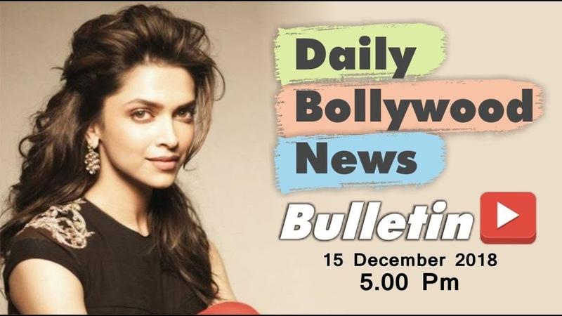 Latest Hindi Entertainment News From Bollywood | Deepika Padukone | 15 December 2018 | 500 PM