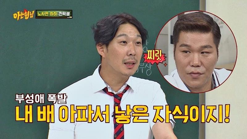(훗☆) 하하(Haha)가 배 아파서 낳은 자식 = 예능인 서장훈(seo jang hoon) 아는 형님(Knowing bros) 133회
