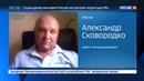 Новости на Россия 24 • Дипломатический конфликт в Сиэтле есть ли шансы у России доказать свою правоту в суде