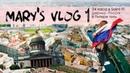 Mary's Vlog 1 / Saint Pi / Девочка Россия / В Питере пить