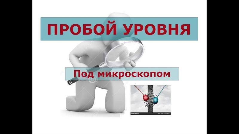 Скальпинг по стакану Пробой уровня Обучение скальпингу на Московской бирже