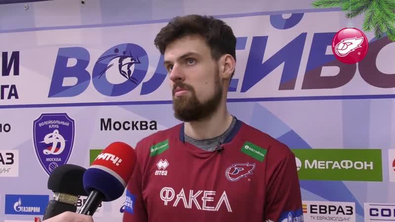 Егор Клюка - о матче с Динамо, в котором ФАКЕЛ добыл победу, уступая по ходу четвертого сета 7:15