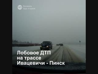 Лобовое ДТП на трассе Ивацевичи - Пинск.