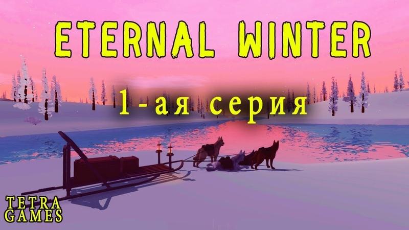 Eternal Winter обзор первый взгляд 1 arctico