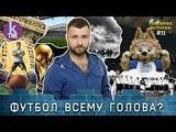 Новый украинский канал Klymenko Time :
