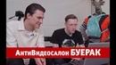 MAXIM Антивидеосалон №26 Буерак вечно XVII