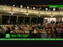 15.02.2019. Большому драматическому театру в Петербурге исполнилось 100 лет.